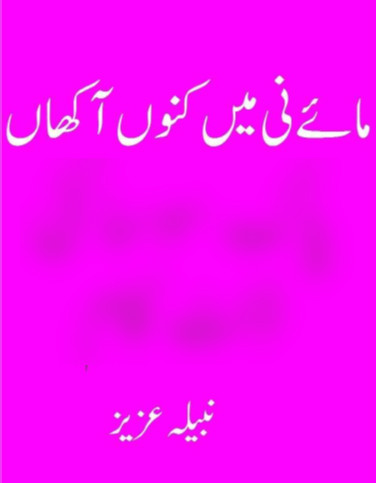 Nabeela Aziz Novels Pdf