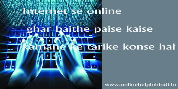 Internet-se-online-ghar-baithe-paise-kamane-ke-tarike-konse-hai