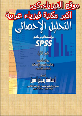 التحليل الإحصائي باستخدام برنامج PDF- SPSS تحميل برابط مباشر