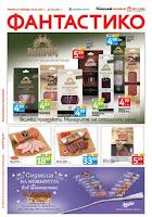 http://www.proomo.info/2017/04/fantastiko-broshura-20-milka.html#more
