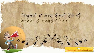 Truth Punjabi comments