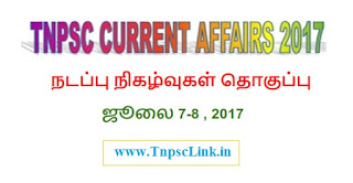 Tnpsc Current Affairs July 2017