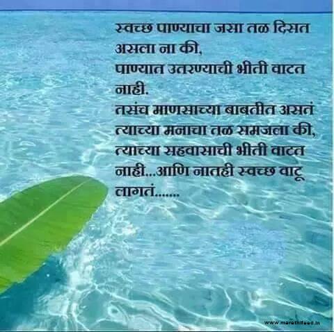 मराठी स्टेटस नातं -Marathi Status Relation