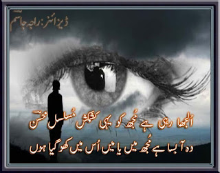 Uljhaa rahi hai mujh ko yehi kashmakash musalsil   wo aa basaa hai mujh main ya main uss main khoo gaya hn Urdu poetry lovers 2 line Urdu Poetry, Romantic Poetry,