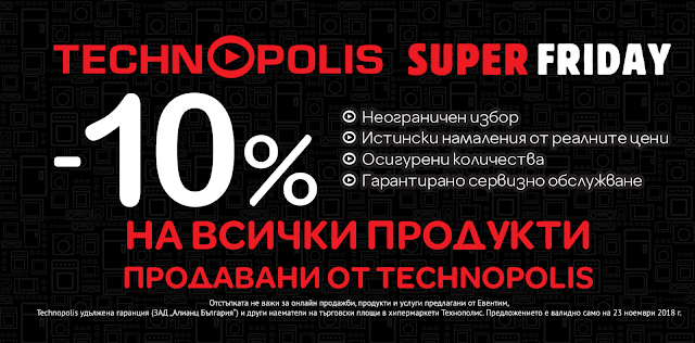 ТЕХНОПОЛИС   SUPER FRIDAY   ЧЕРЕН ПЕТЪК 23.11 2018