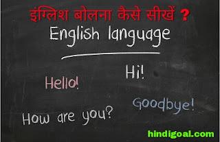 English bolna kaise sikhe, aasan tarike hindi me, english padhna kaise sikhe, english likhna kaise sikhe, kaise sikhe english bolna 12 ideas, english bolna kaise sikhe download, angreji bolna kaise sikhe, english kaise padhe, angreji bolna aur likhna sikhe, angreji bolna sikhna hai,