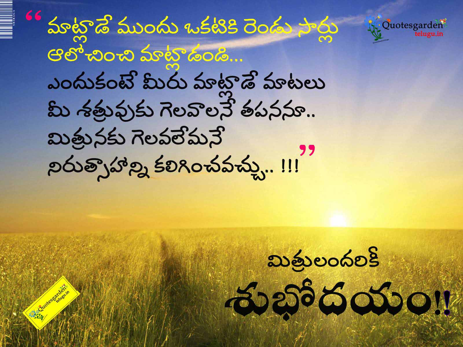 Heart Touching Good Morning Quotes In Telugu673