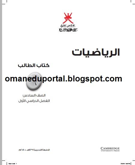 كتاب الرياضيات للصف السادس الفصل الدراسي الاول محلول كامل ليبيا