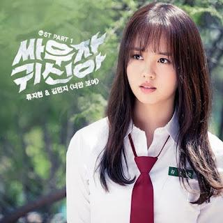 Ryu Ji Hyun (류지현) & KimMin Ji (김민지) – Only See You