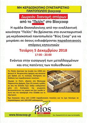 ca341e2095e3 Κοινωνικός Καταναλωτικός Συνεταιρισμός Θεσσαλονίκης