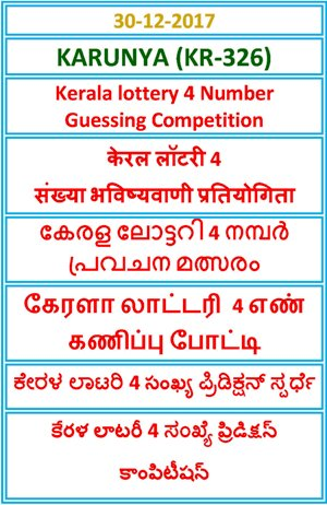 Kerala lottery 4 Number Guessing Competition KARUNYA KR-326