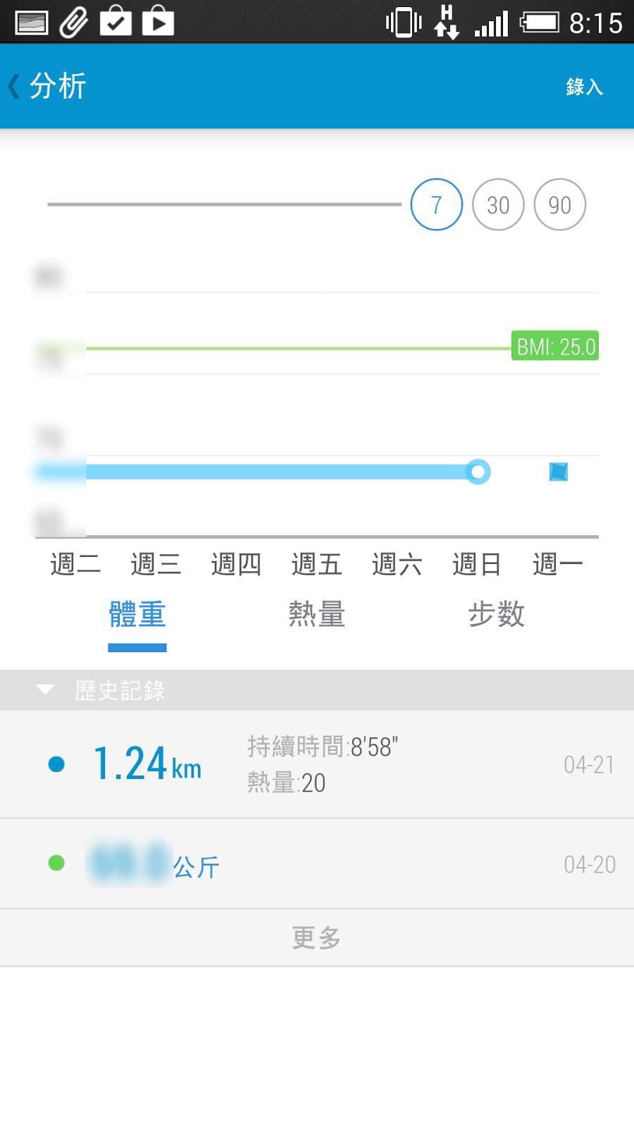 介面精美的計步器 App,熱量消耗自動計算與體重管理 %25E8%25A8%2588%25E6%25AD%25A5%25E5%2599%25A8-06