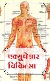 Ayurveda Book In Hindi Pdf