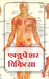 Download acupressure book in hindi pdf