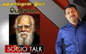 Socio Talk | Life of Periyar