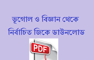 Geography and science gk in bengali download