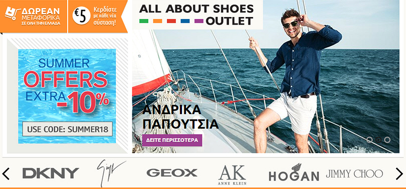 all-about-shoes-outlet-kalokairines-ekptoseis