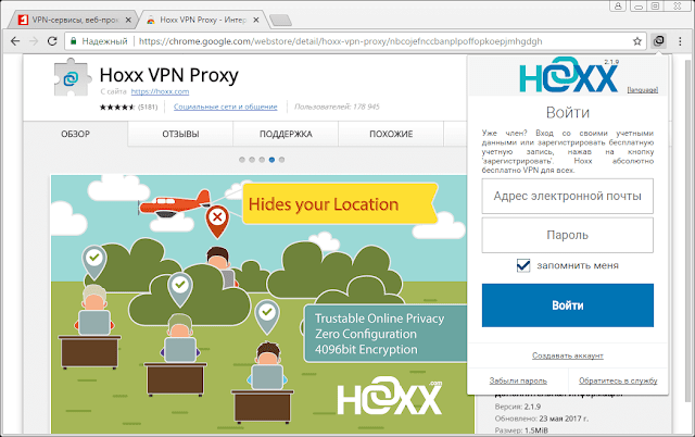 The Hoxx VPN Proxy extension is easy to install