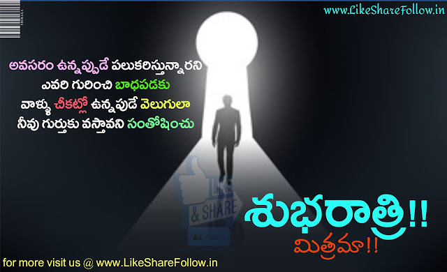 telugu good night quotes images like share follow
