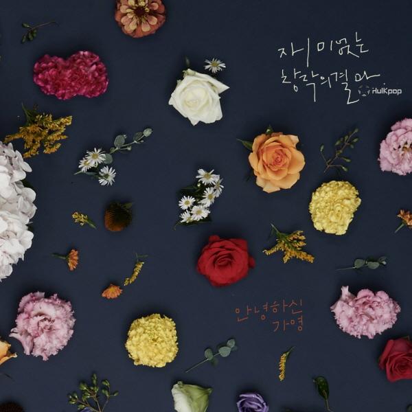 [Single] Hello Ga-Young – 재미없는 창작의 결과