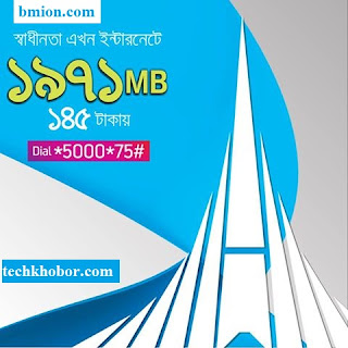 Grameenphone-1971MB-7Days-145TK
