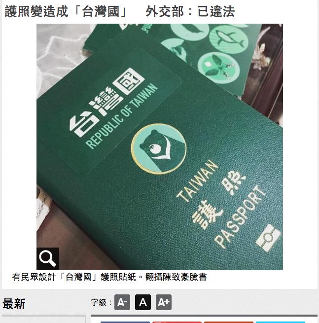 臺灣國護照貼紙運動: [報導] 護照變造成「臺灣國」 外交部:已違法
