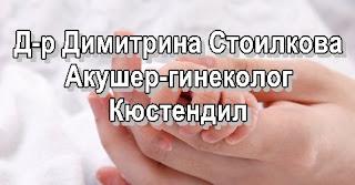 https://official-portal.com/%D1%84%D0%B8%D1%80%D0%BC%D0%B0/d-r-dimitrina-stoilkova-akusher-ginekolog-kiustendil/?fbclid=IwAR09WMkww_pGmAwCYTL9rc2YN187BBxvxIRKebO_TrJvRhPm1sK7XbAnQ68