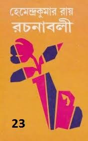 Hemendra Kumar Roy Rachanabali 23 Bengali PDF