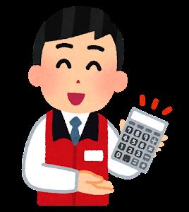 電卓を見せる家電量販店の店員のイラスト(男性2)