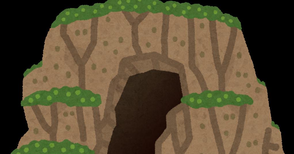 洞窟のイラスト かわいいフリー素材集 いらすとや