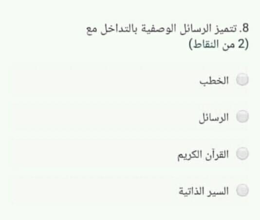امتحان تجريبي الكترونى في مادة اللغة العربية للصف الاول الثانوي ترم ثاني بالاجابات  8