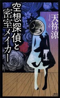 空想探偵と密室メイカー [Kuso Tantei to Misshitsu May Car], manga, download, free