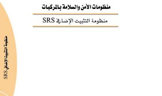 شرح منظومة التثبيت الإضافي srs في السيارات وصيانتها pdf