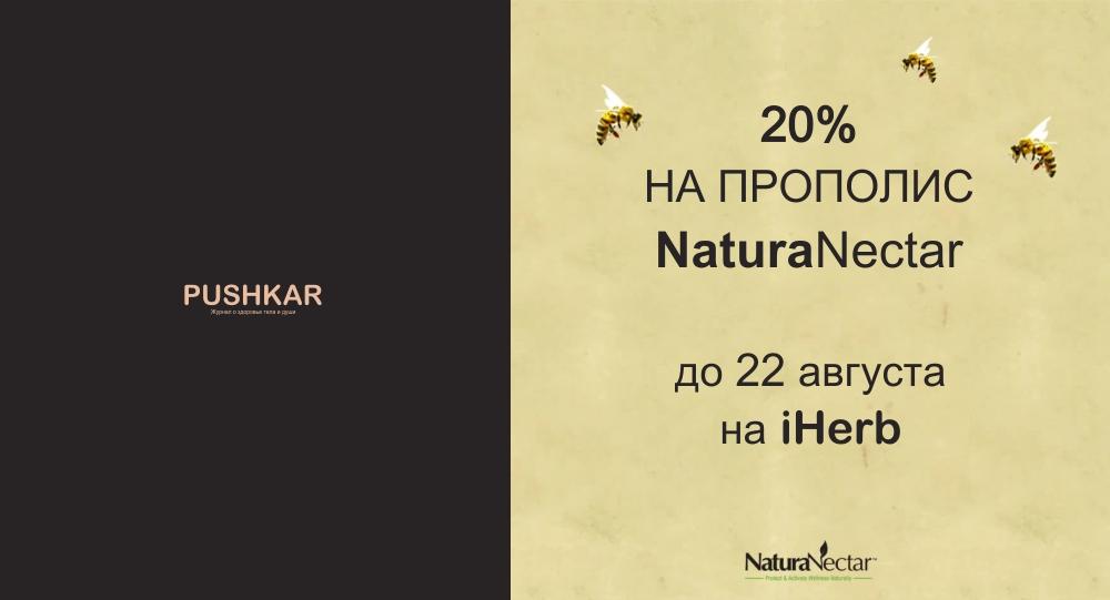https://www.iherb.com/c/naturanectar?rcode=wnt909