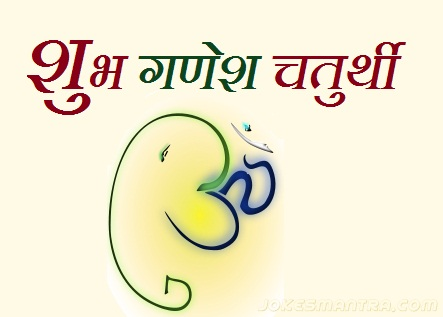 Happy-Ganesh-Chaturthi-Pictures