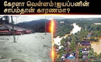 Kerala Floods | HOWSFULL