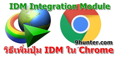 idm chrome