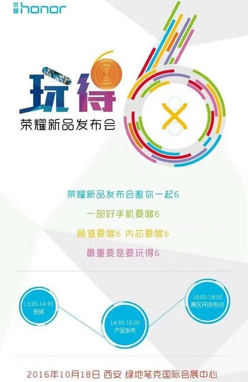 Huawei-Honor-6X-Officially-18-october
