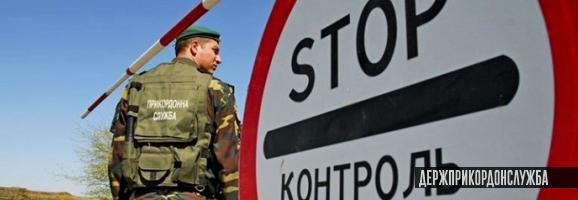 Україна обмежила в'їзд з РФ чоловіків віком 16-60 років