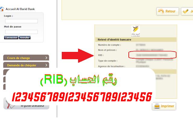 طريقة استخراج RIB لوكالة البريد بنك المغرب و طبعه فقط من حاسوبك الإطلاع على رصيد حسابك