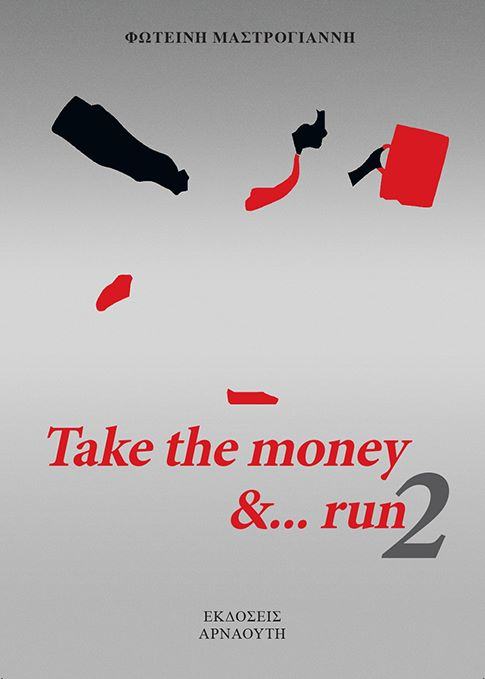 Take the money and Run 2