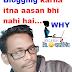 Blogging karna itna aasan bhi nahi hai