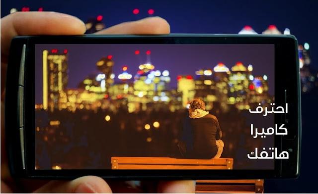 ولا اروع !! أفضل تطبيق كاميرا للتصوير والتحرير والتعديل وعمل مؤثرات وخدع إحترافية للفيديوهات على الأندرويد