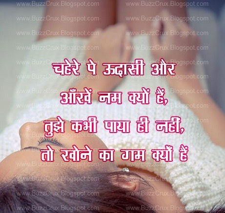 Hindi Sad Images, Quotes for Whatsapp | Whatsapp Status, Images ...
