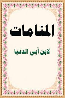 حمل كتاب المنامات لابن أبي الدنيا
