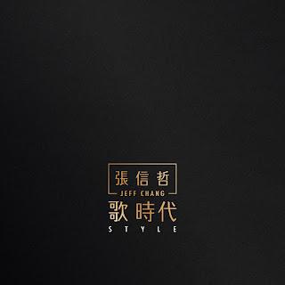 [Album] 歌 時代 Style - 張信哲 Jeff Chang