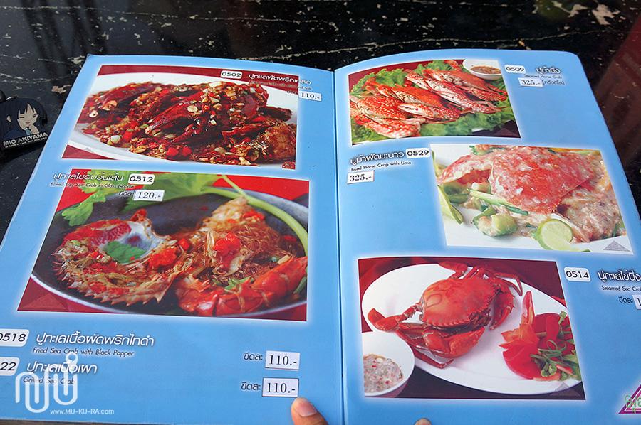เมนูอาหารร้านมุมอร่อย (Mum Aroi)