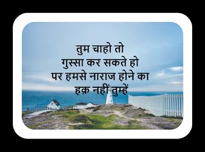 तुम चाहो तो  गुस्सा कर सकते हो love status in hindi