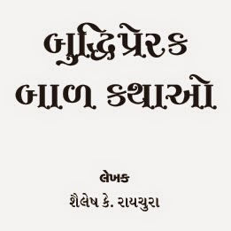 Buddhi Prerak Balkathao Total 51 Stories eBook By Shailesh