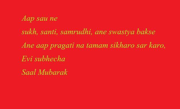 Happy New Year Nutan Varshabhinandan Images 101